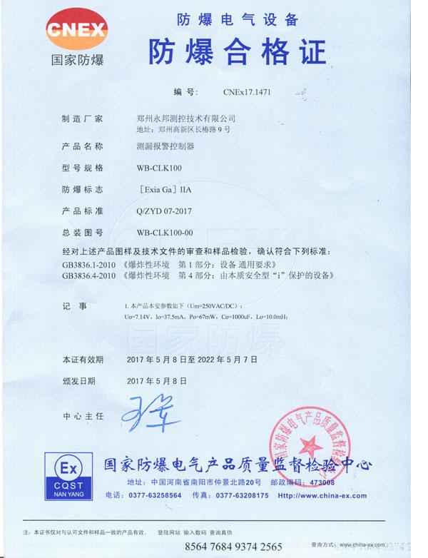 WB-CLK100防爆合格证
