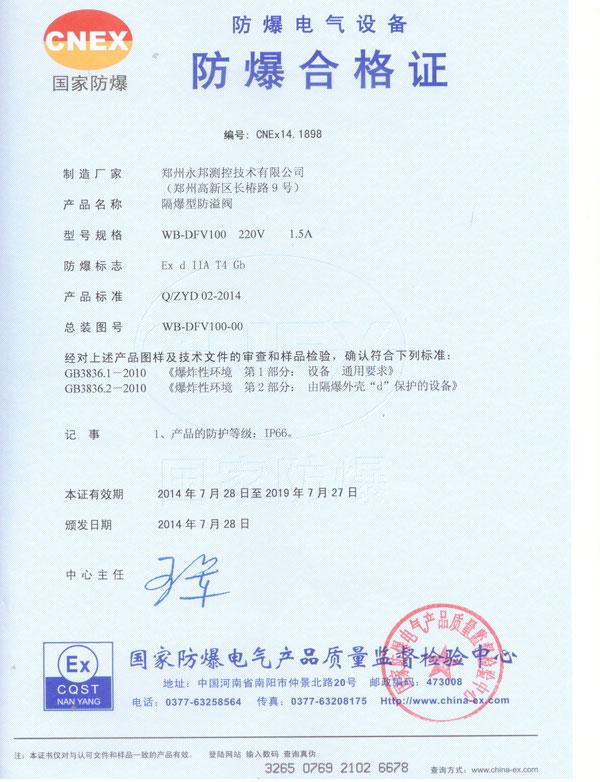 WB-DFV100防爆合格证