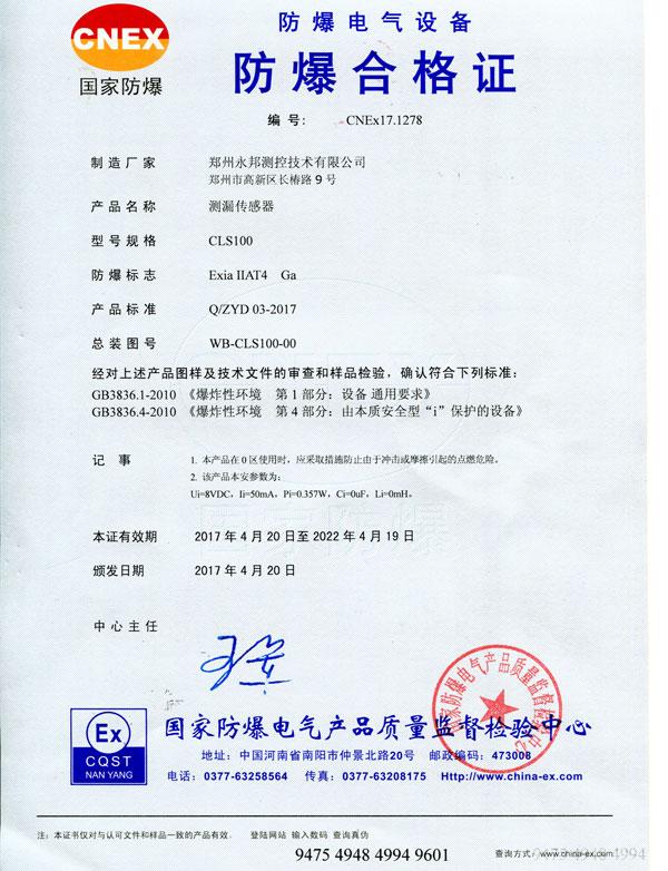CLS100防爆合格证