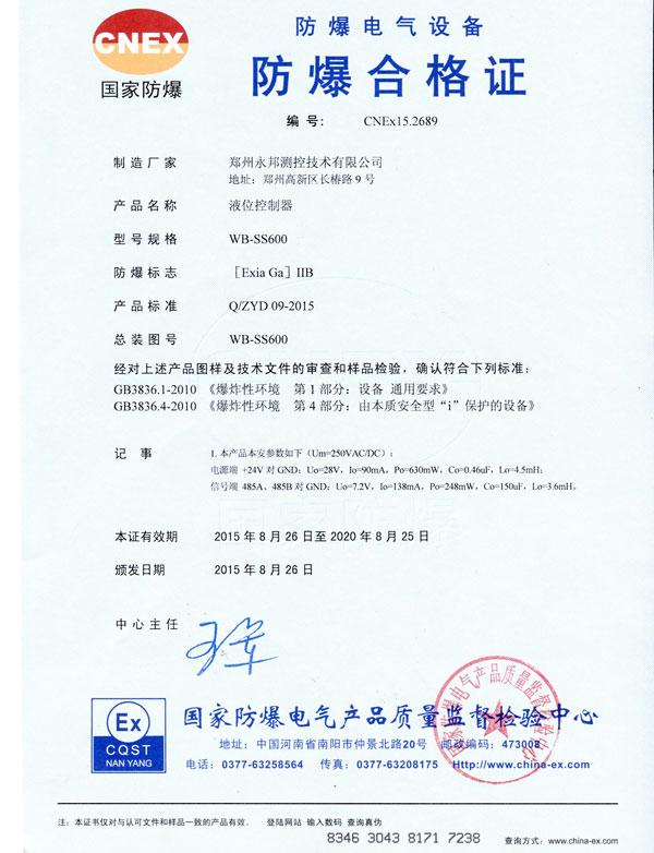 SS600防爆合格证