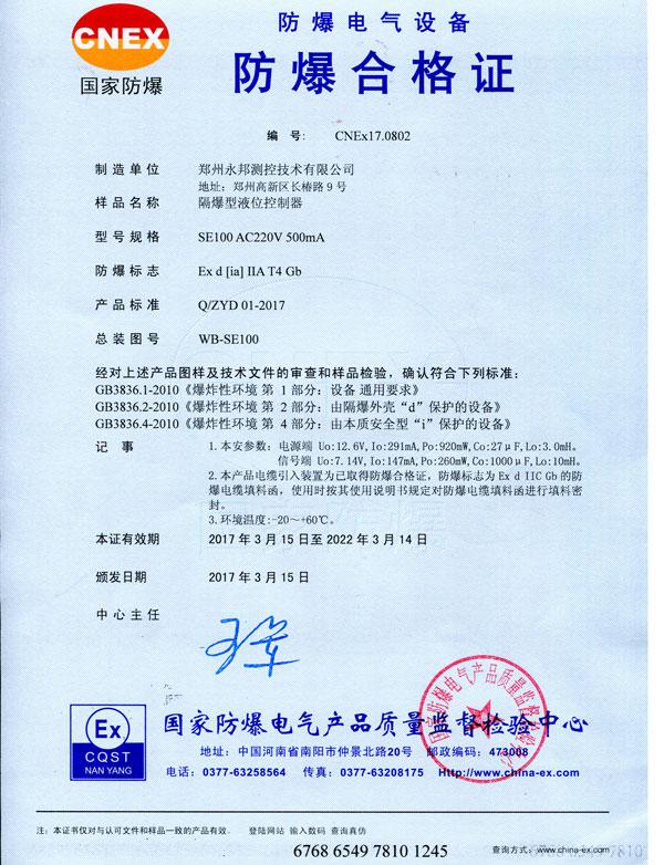 SE100防爆合格证