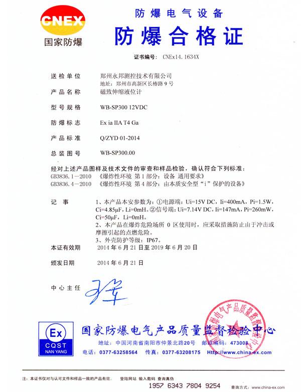 WB-SP300防爆合格证