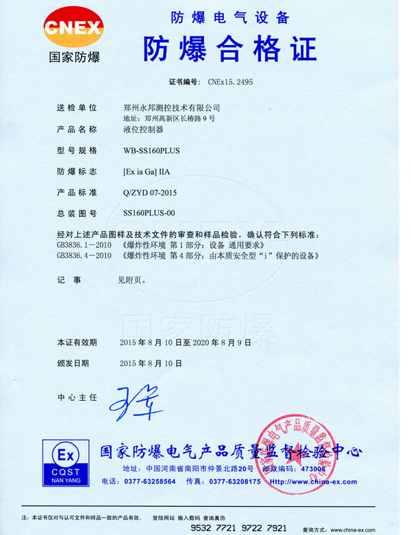 SS160PLUS防爆合格证