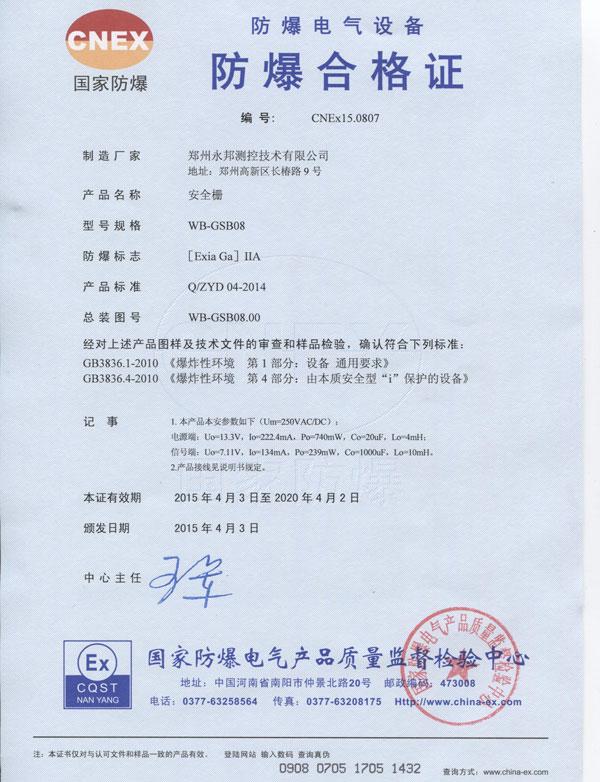 WB-GSB08防爆合格证