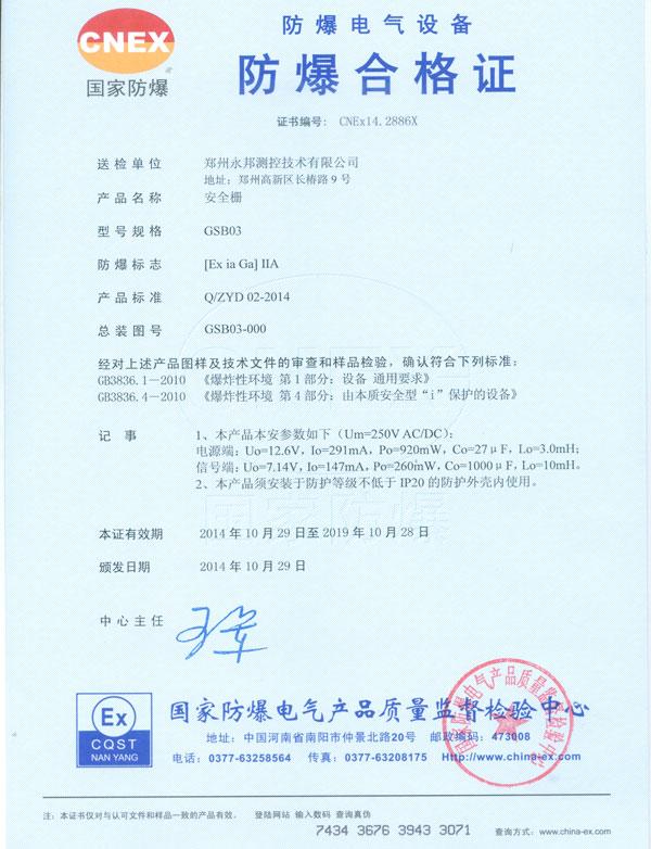 GSB03 防爆合格证