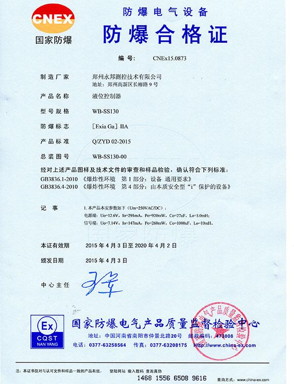 WB-SS130防爆合格证