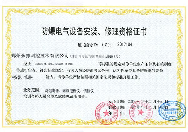 郑州永邦测控技术有限公司